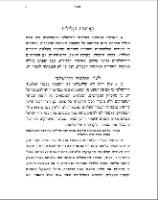ספר הדקדוק של הארמית הגלילית - להג הארמית של הגליל התחתון