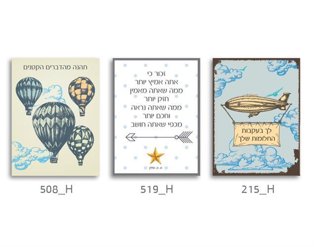 סט של 3 תמונות השראה מעוצבות לתינוקות, לסלון, חדר שינה, מטבח, ילדים - תמונות השראה 045H