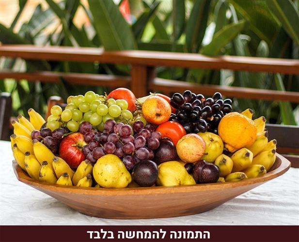 סל פירות מפנק