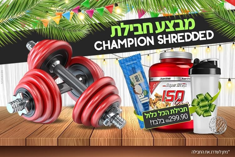 חבילת חיטוב 2019|SHREDDED CHAMPION כשר