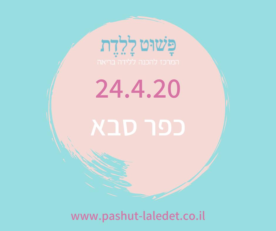 קורס הכנה ללידה 24.4.20  כפר סבא בהנחיית יהודית היימן