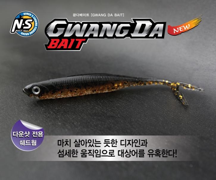 7 יחידות Gwang Da BAIT