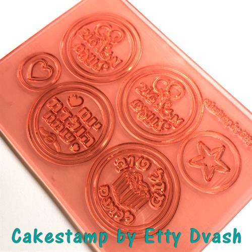 תבנית שוקולד אישית - עם מה שרוצים בפנים - מסגרת עגולה - ליצירה בשוקולד