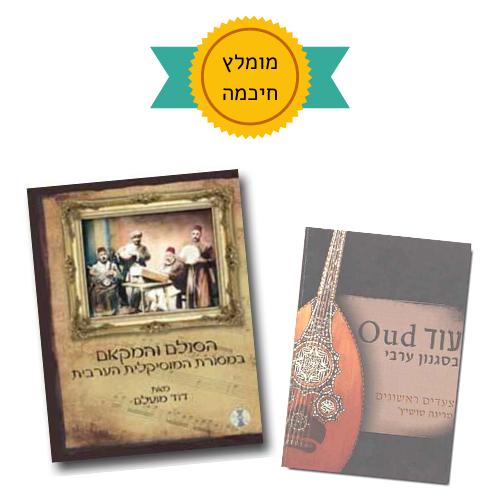 ערכת לימוד נגינה על עוד + תיאוריה של המוסיקה המזרחית הקלאסית והערבית