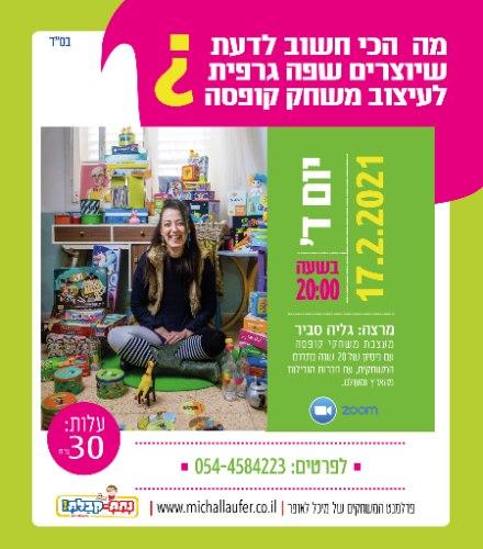 הקלטה של ההרצאה: עיצוב משחקי קופסה- הרצאה עם המומחית מס 1 בישראל - המעצבת גליה סביר