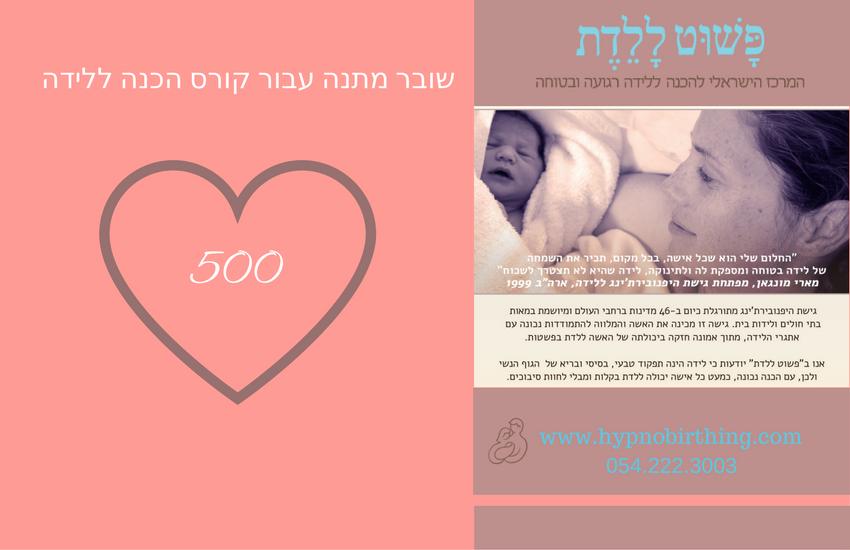 שובר מתנה 500 שקלים עבור קורס הכנה ללידה