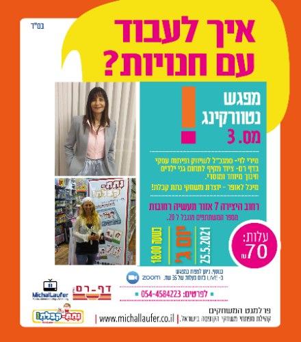 הקלטה של המפגש:איך לעבוד עם חנויות? מפגש נטוורקינג של קהילת מפתח משחקי הקופסה בישראל