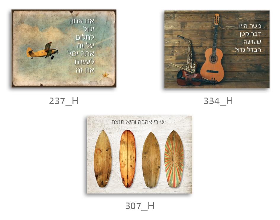 סט של 3 תמונות השראה מעוצבות לתינוקות, לסלון, חדר שינה, מטבח, ילדים - תמונות השראה 050H