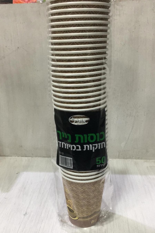 50 יח' שתיה חמה- 12oz