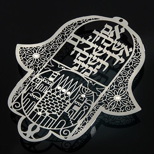 חמסה גדולה אם אשכחך ירושלים
