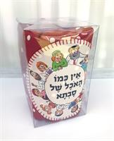 Shanabekef כיסוי לפלטה אין כמו האוכל של סבתא PC030_B006