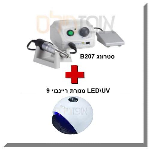 סטרונג 207B+מנורה משולבת UV\LED ריינבוי 9