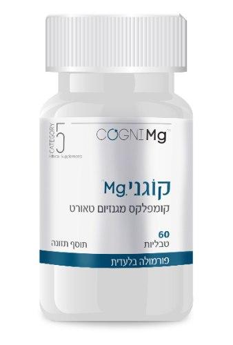 קוגני MG - מגנזיום טאורט + cognitiven -לשימור ושיפור יכולות קוגנטיביות