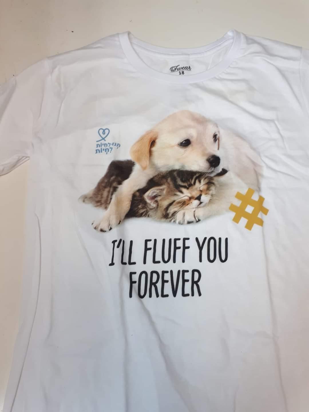 חולצת i'll fluff you forever שרוול קצר לילדים