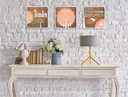 שלישיית תמונות קנבס | דגם עץ-אפרסק