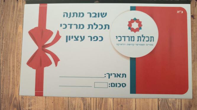 גיפט קארד | כרטיס מתנה