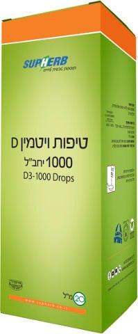 סופהרב ויטמין D3-1000  טיפות