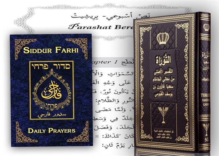 """ערכת """"יהדות בערבית"""": סידור תפילה יהודי + חמשת חומשי תורה בערבית ספרותית"""