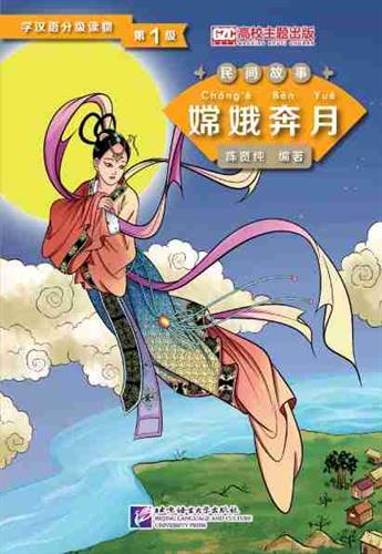 Graded Readers for Chinese Language Learners (Folktales): Chang'e Flying to the Moon  - ספרי קריאה בסינית