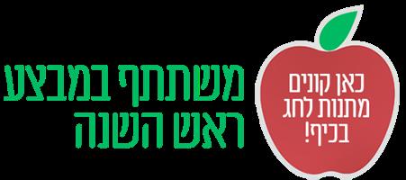 Shanabekef סינר 'אשת חיל' פרחוני