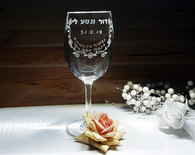 כוס חופה עם עיטורים וציטוט קצר והתאריך הלועזי