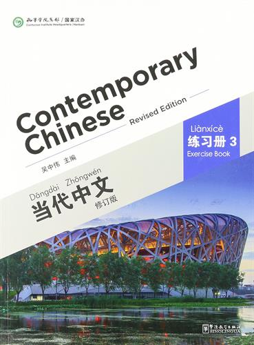 Contemporary Chinese Exercise Book 3