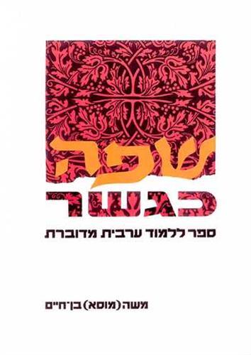 ספר ללימוד ערבית מדוברת בתעתיק עברי - שפה כגשר