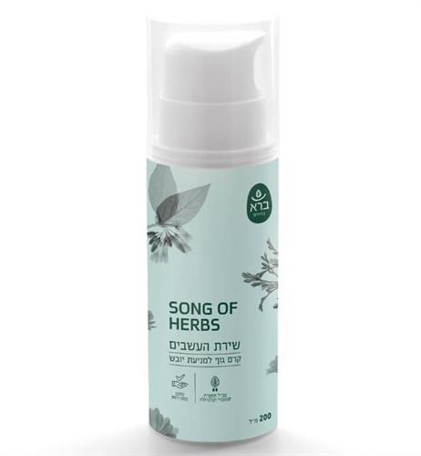 קרם גוף שירת העשבים | Herbal Body Cream