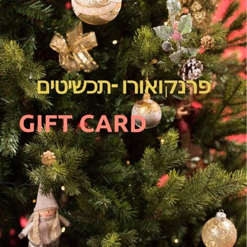 פרנקואורו תכשיטים- שובר מתנה - GIFT CARD