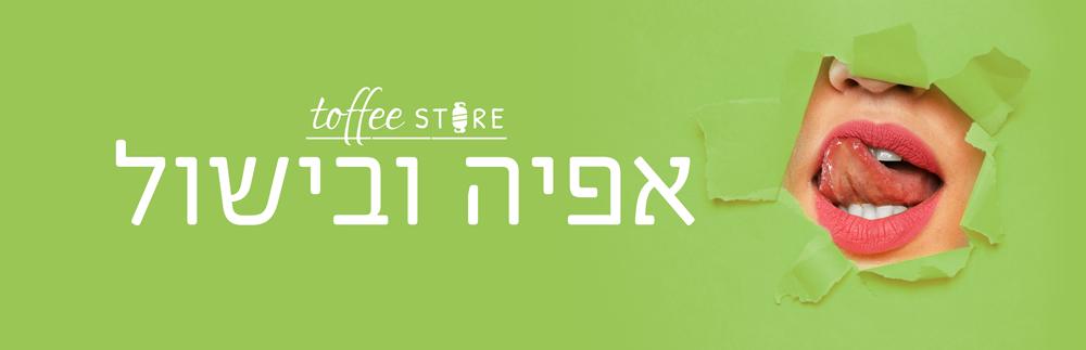אפיה ובישול 🥘 - Toffee store