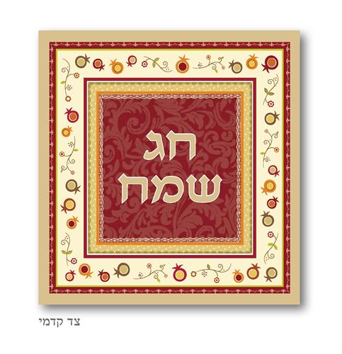 כרטיס ברכה נפתח - חג שמח - דוגמא