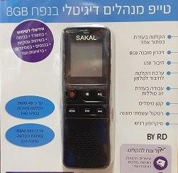 מכשיר הקלטה דיגיטלי עם הקלטה מטלפון קווי SKL050