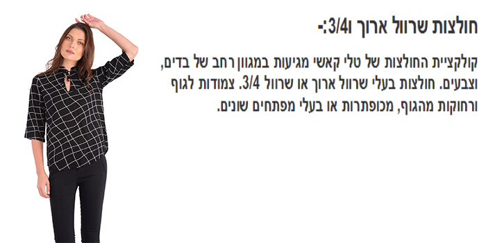 חולצות שרוול ארוך ו3/4 - Tali Kashy Design טלי קאשי
