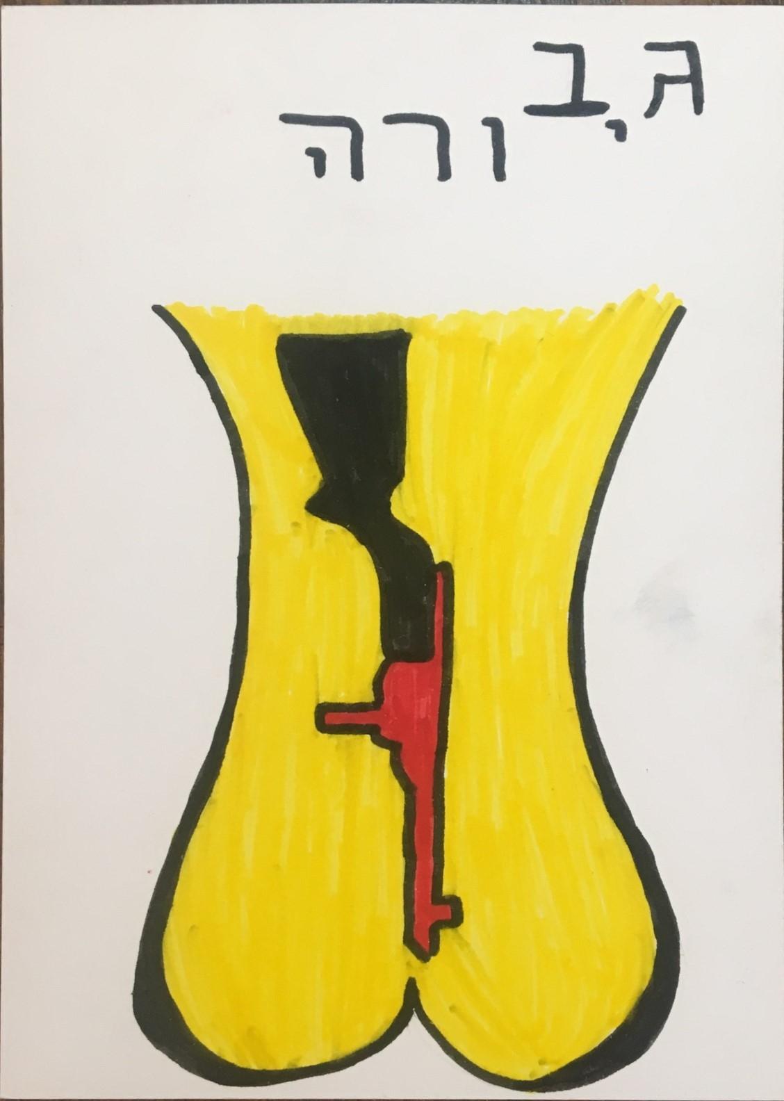 גלויה 77