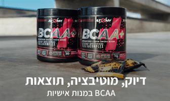אבקת חומצות אמינו בטעמים - ATOM - BCAA שקיות אישיות*