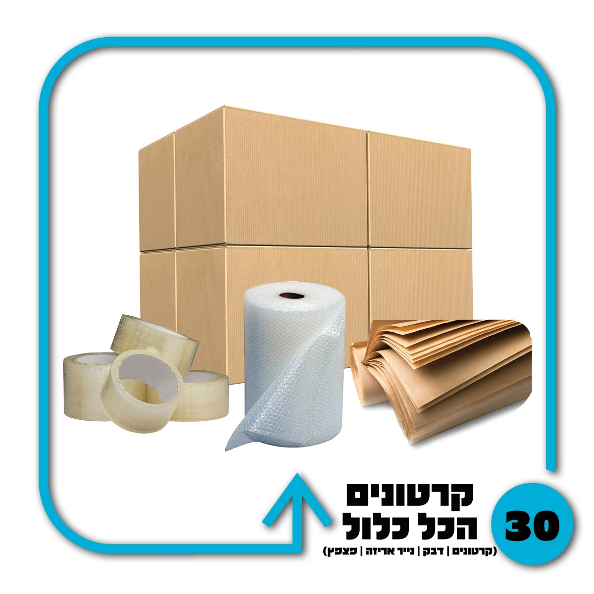 חבילת חומרי אריזה + 30 קרטונים - 2 חדרים