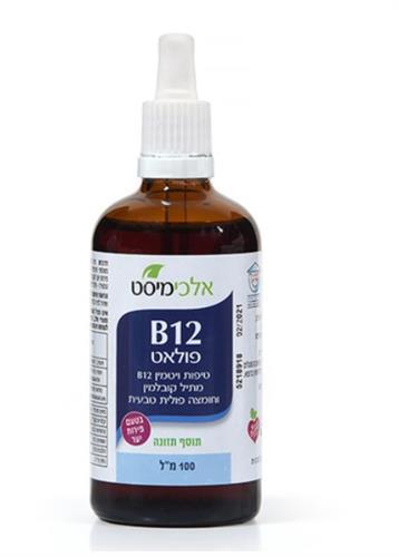 ויטמין B12 + פולאט אלכימיסט