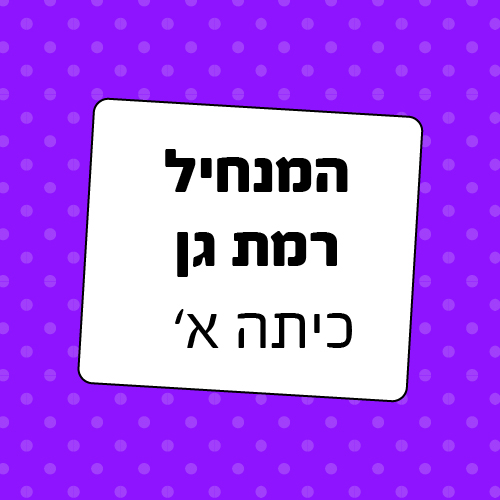 חבילת ציוד לכיתה א' בית ספר המנחיל