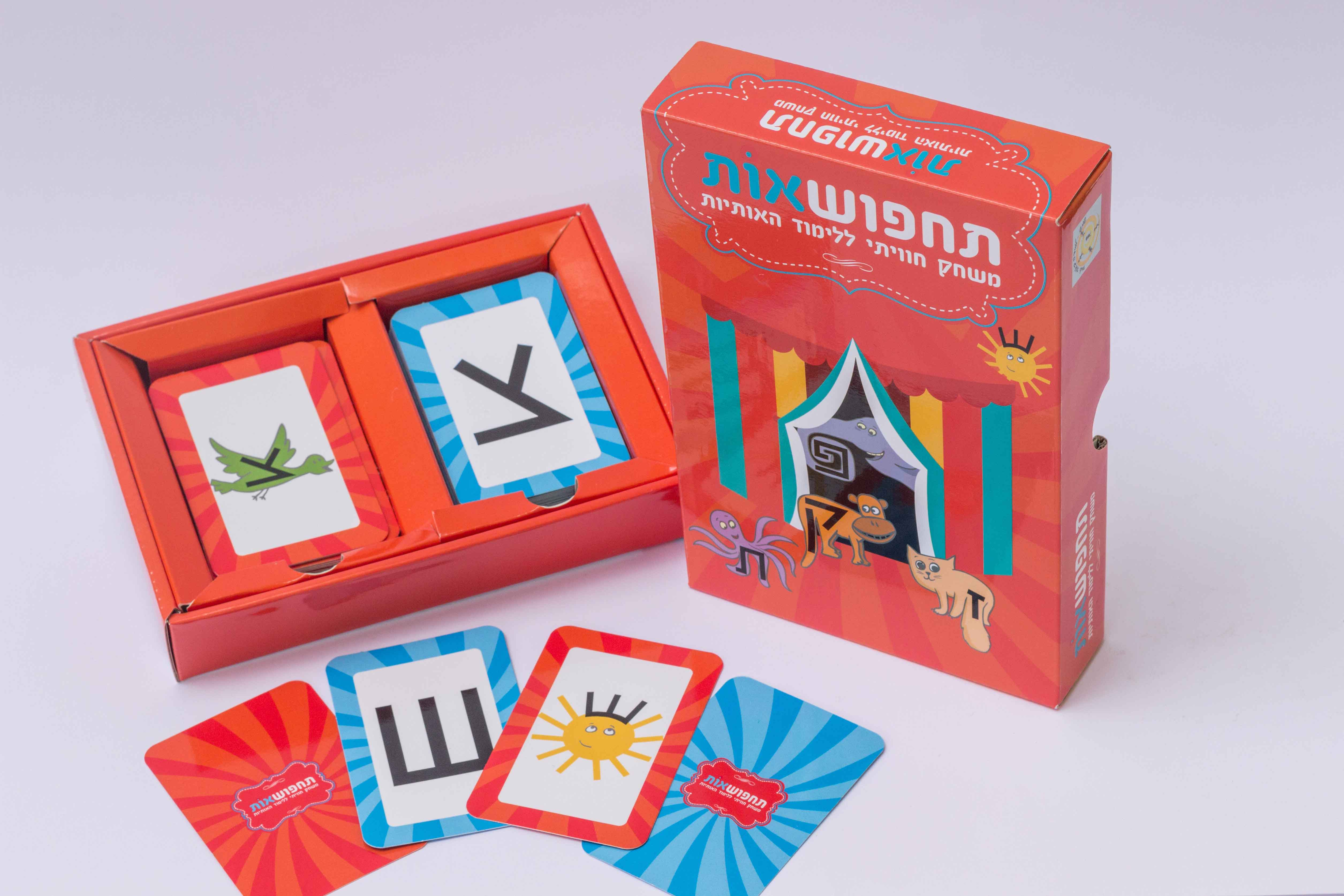 תחפושאות- משחק חוויתי ללימוד האותיות