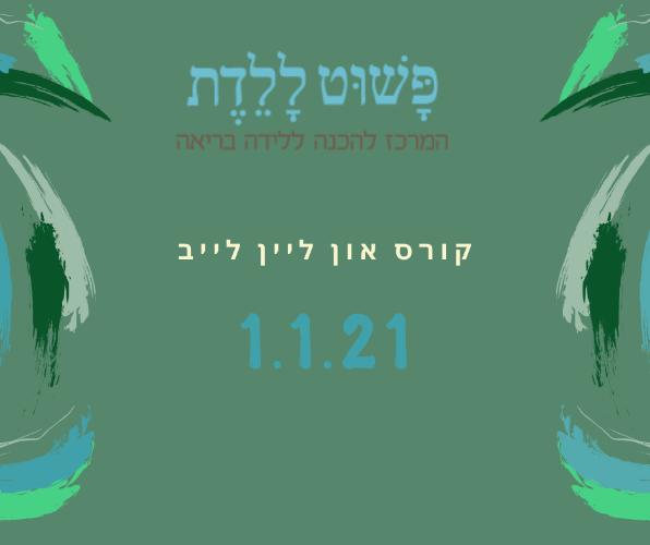 קורס הכנה ללידה 1.1.21.20  בהדרכת דר' קרין רוזנפלד זום