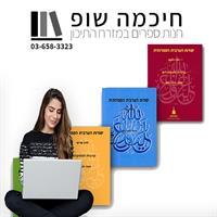 """מפגש הדרכה וערכה מלאה ללימוד ערבית ספרותית """"יסודות הערבית הספרותית"""" (4 חלקים)"""