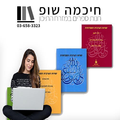 """ערכה משולבת  מלאה ללימוד ערבית ספרותית """"יסודות הערבית הספרותית"""" (4 חלקים) + מפגש הדרכה עם מרצה"""