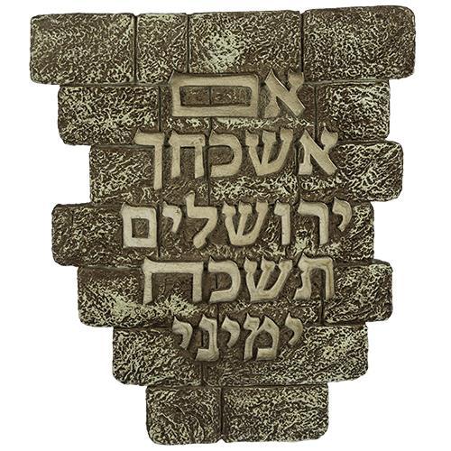 תמונה לתליה פוליריזין אם אשכחך ירושלים אותיות זהב 21X17.5 סמ
