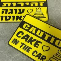 שלט אזהרה: זהירות עוגה באוטו - אנגלית