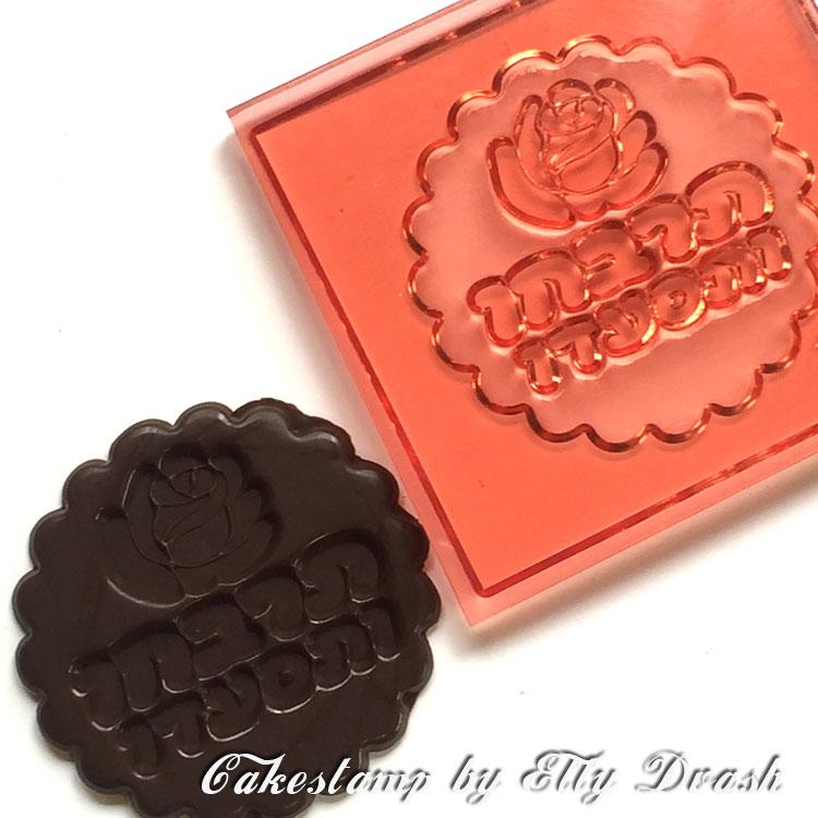 תבנית תרבחו ותסעדו - מימונה (פסח) - ליצירה בשוקולד ובצק סוכר