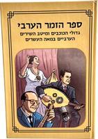 ספר הזמר הערבי - השירים הערביים הקלאסים - מהדורה מורחבת (2017)