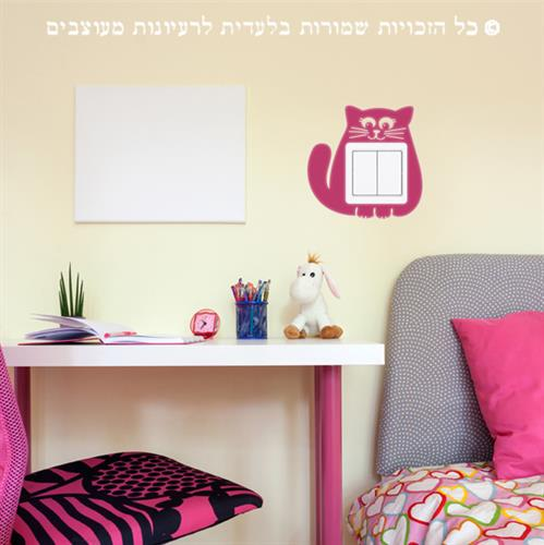 מדבקה לקיר | עיצוב חתלתול למתג