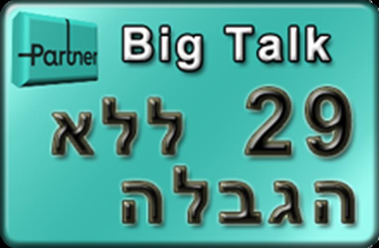 ביגטוק 29₪ ללא הגבלה מקנה עד 1000דקות ו1000 הודעות SMSבכל הרשתות בארץ + 1GB גלישה ₪29