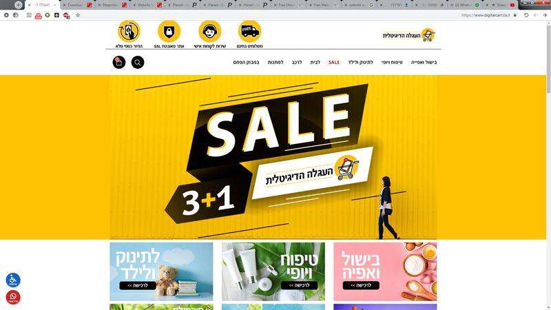 עיצוב אתר / חנויות