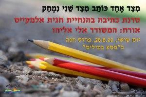 מִצַד אֶחָד כּוֹתֵב מִצַד שֵׁנִי נִמְחַק - המשורר אלי אליהו מתארח במסע במילים